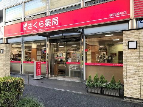 さくら薬局 横浜浦舟店の店舗画像