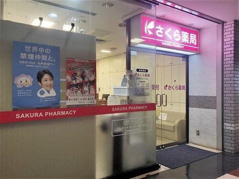 さくら薬局 横浜西口STビル店の店舗画像