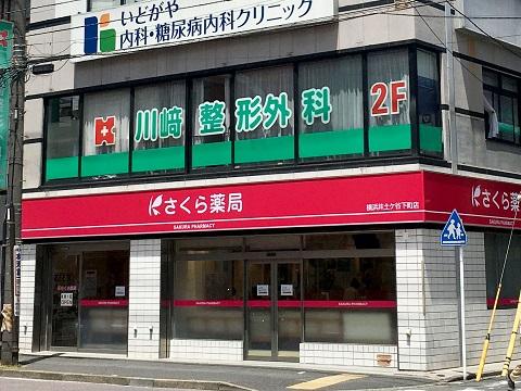 さくら薬局 横浜井土ケ谷下町店の店舗画像