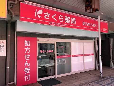 さくら薬局 横浜藤棚店の店舗画像