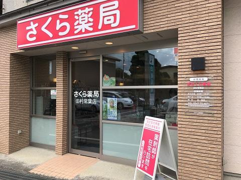 さくら薬局 田村常葉店の店舗画像