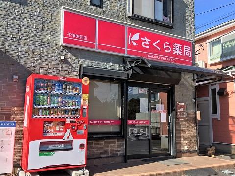 さくら薬局 平塚徳延店の店舗画像