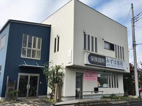 みずほ薬局の店舗画像