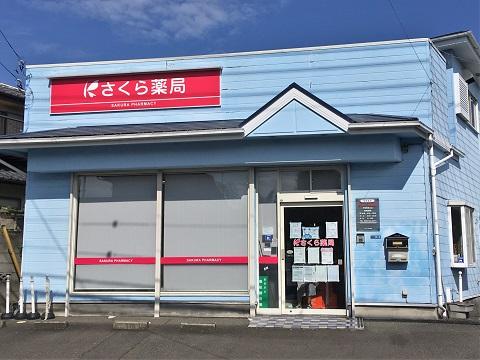 さくら薬局 平塚東真土店の店舗画像