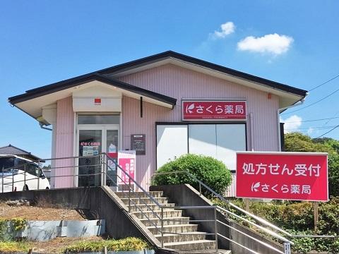 さくら薬局 横浜阿久和東店の店舗画像