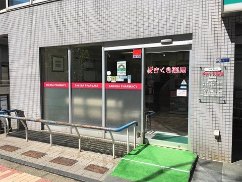 さくら薬局 内神田店の店舗画像