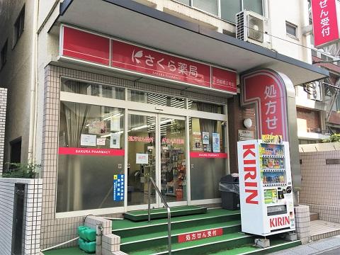 さくら薬局 西新橋2号店の店舗画像