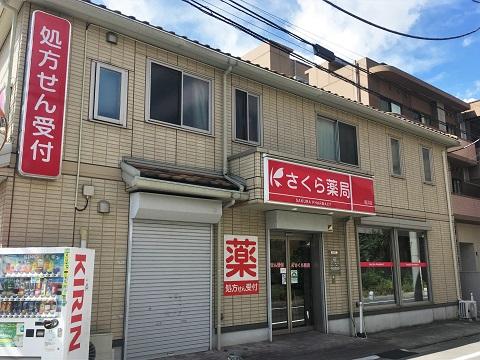 さくら薬局 鹿浜店の店舗画像