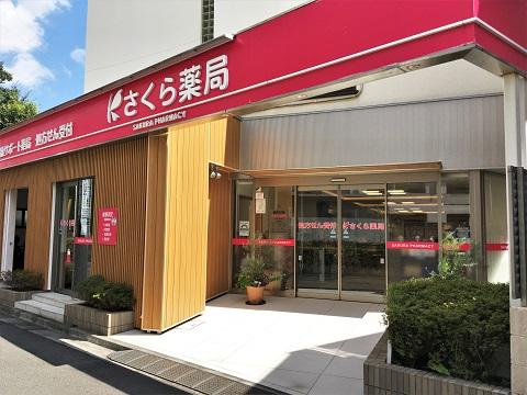 さくら薬局 品川池田山店の店舗画像