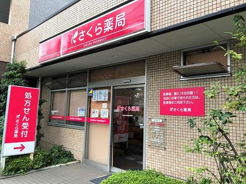さくら薬局 本町田店の店舗画像