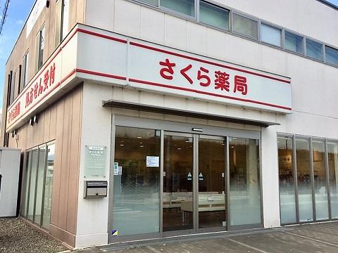さくら薬局 奈良学園前店の店舗画像