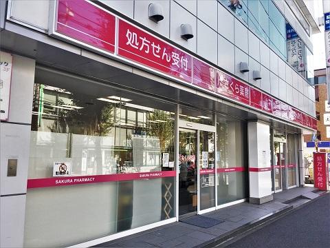 さくら薬局 横浜あざみ野店の店舗画像
