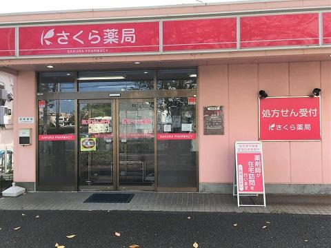 さくら薬局 柏下店の店舗画像