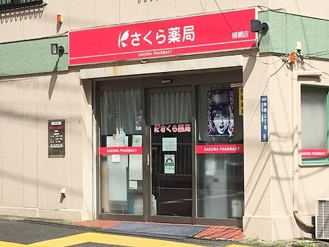 さくら薬局 横網店の店舗画像