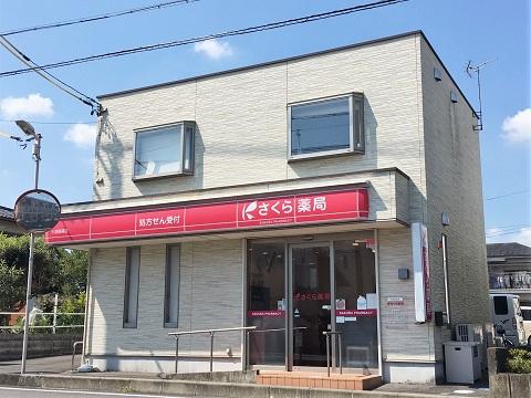 さくら薬局 大垣稲葉店の店舗画像