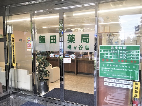 飯田薬局 梶が谷店の店舗画像