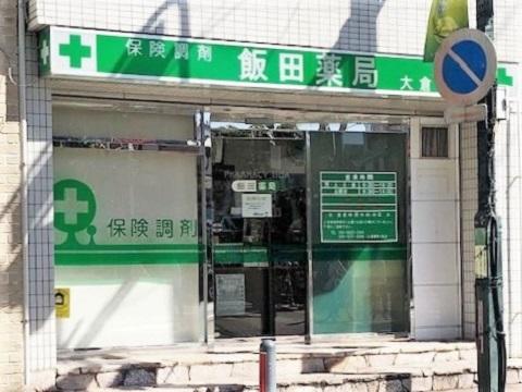 飯田薬局 大倉山店の店舗画像