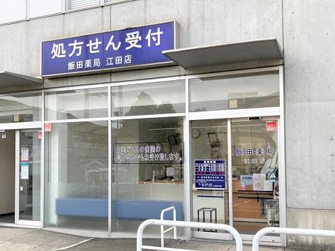 飯田薬局 江田店の店舗画像