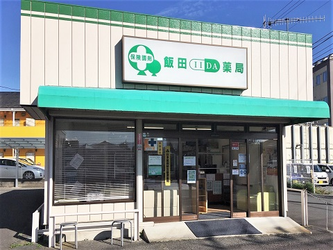 飯田薬局 厚木店の店舗画像