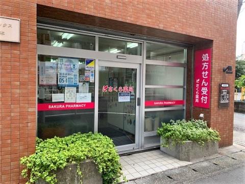 さくら薬局 相模原橋本店の店舗画像