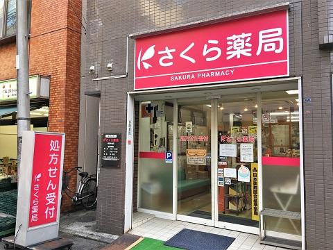 さくら薬局 横浜中島店の店舗画像