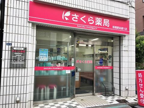さくら薬局 板橋愛染通り店の店舗画像