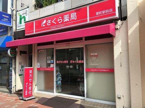 さくら薬局 要町駅前店の店舗画像