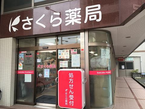 さくら薬局 我孫子駅前店の店舗画像