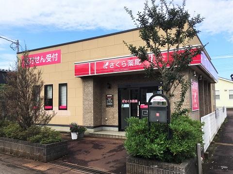 さくら薬局 長岡古正寺店の店舗画像