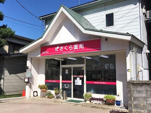 さくら薬局 長岡千手店の店舗画像