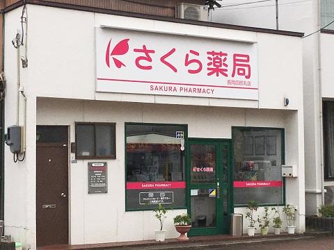 さくら薬局 長岡四郎丸店の店舗画像