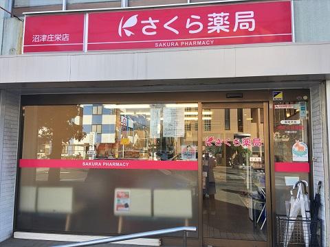 さくら薬局 沼津庄栄店の店舗画像