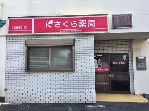 さくら薬局 沼津筒井店の店舗画像