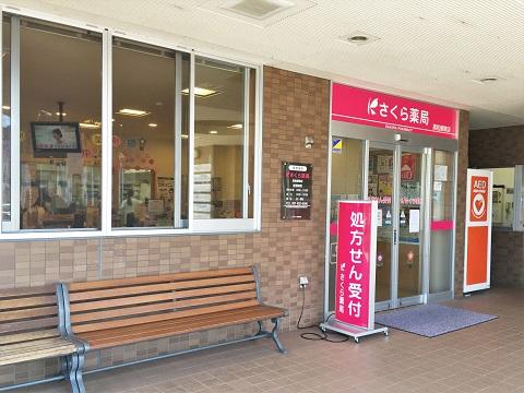 さくら薬局 高松郷東店の店舗画像