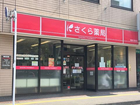 さくら薬局 柳瀬川駅前店の店舗画像
