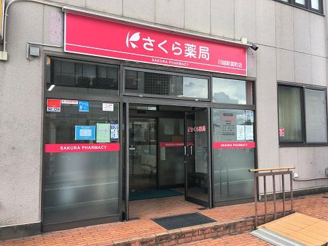 さくら薬局 川越新富町店の店舗画像