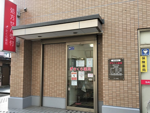 さくら薬局 横浜芹が谷店の店舗画像