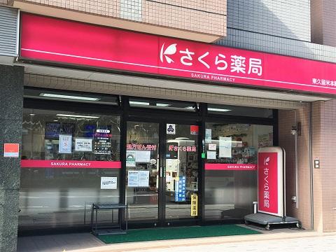 さくら薬局 東久留米本町店の店舗画像
