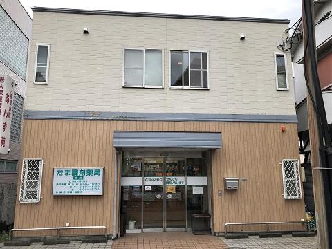 たま調剤薬局 境店の店舗画像