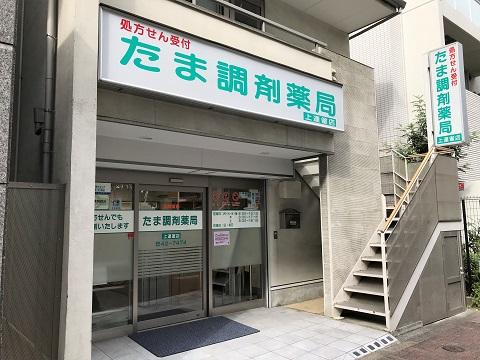 たま調剤薬局 上連雀店の店舗画像