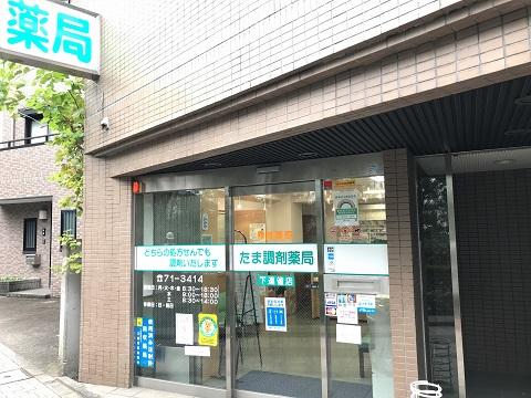たま調剤薬局 下連雀店の店舗画像