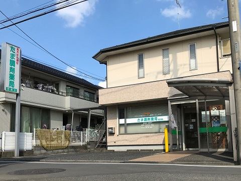 たま調剤薬局 野崎店の店舗画像