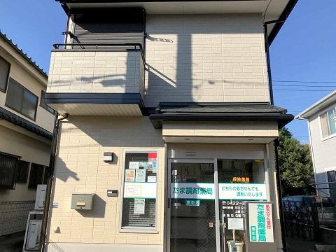 たま調剤薬局 東町店の店舗画像