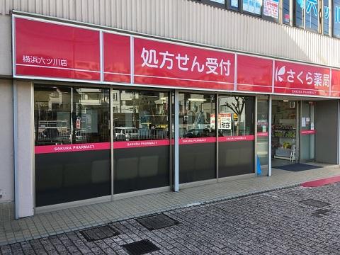 さくら薬局 横浜六ツ川店の店舗画像