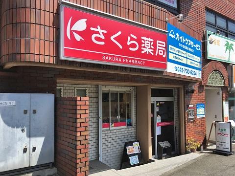 さくら薬局 横浜六ツ川1丁目店の店舗画像
