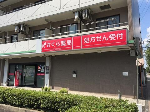 さくら薬局 昭島中神店の店舗画像