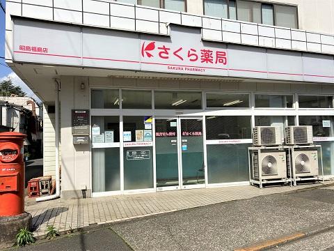 さくら薬局 昭島福島店の店舗画像