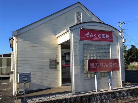 さくら薬局 水戸河和田店の店舗画像