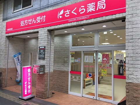 さくら薬局 大阪鶴見橋店の店舗画像