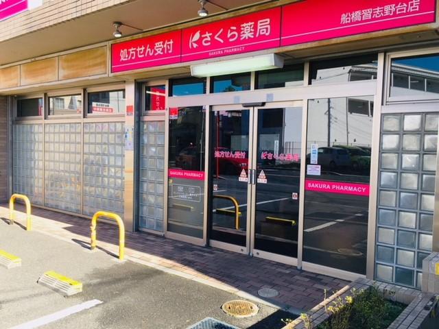 さくら薬局 船橋習志野台店の店舗画像